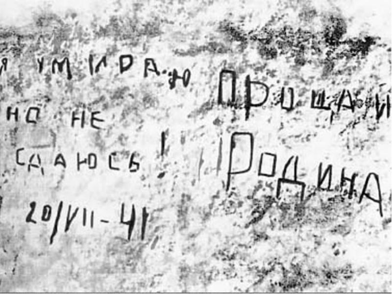Фото надписей на стене Брестской крепости