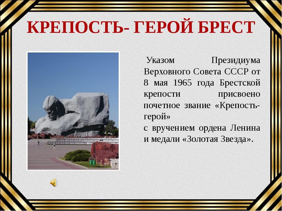 Фото Указа о присвоении звания Крепости -героя